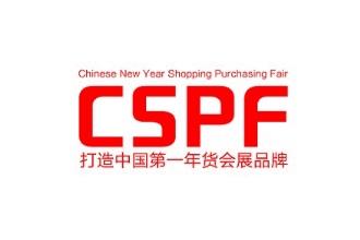 2022中国国际年货采购展览会CSPF(合肥年货展)