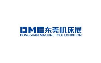 2021东莞国际机床展览会DME