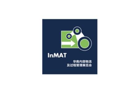 2021上海内部物流及过程管理展览会