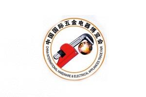 2021永康国际五金电器博览会