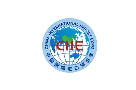2021中国国际进口博览会CIIE-上海进博会