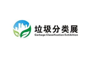 2021合肥环卫清洁及垃圾分类设备展览会