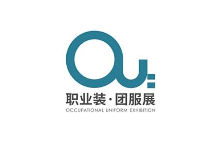 2021上海国际职业服装展览会OUE