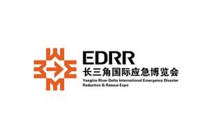 2021长三角国际应急救援和安全防护展览会EDRR