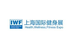 2021上海国际健身展览会IWF