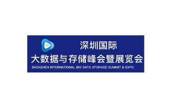 2021深圳国际大数据与存储展览会DATA CENTER