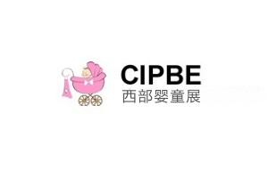 2021成都国际孕婴童展览会CIPBE