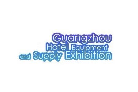2021广州国际酒店用品展览会