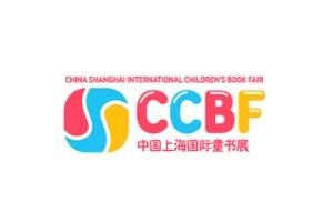 2021上海国际童书展览会CCBF