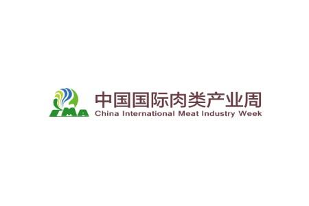 2020中国国际肉类工业展览会CIMIE 青岛肉博会