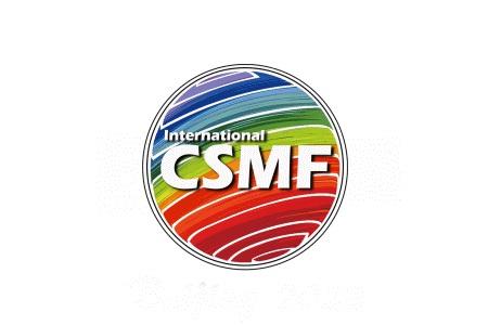 2021北京国际体育用品博览会CSGE