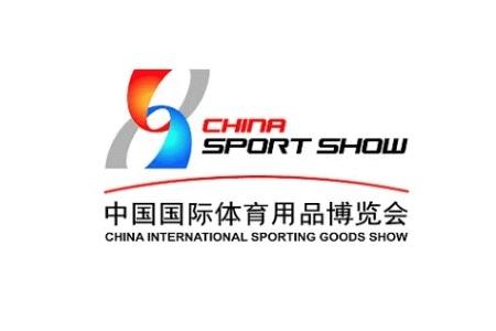 2021中国国际体育用品博览会(上海体博会)