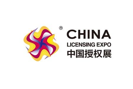 2021海国际品牌授权展览会