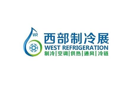 2021成都西部制冷空调暖通展览会(西部制冷展)