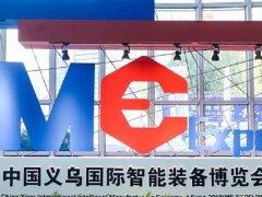 2021第九届浙江义乌国际智能装备博览会将于11月举行