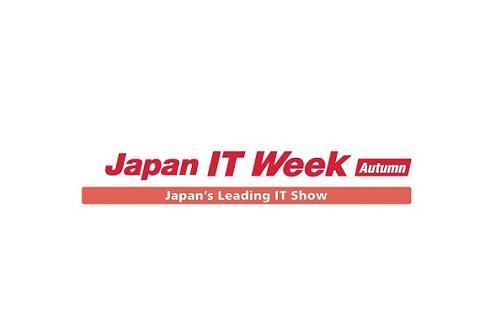 2020日本东京秋季IT消费电子展会