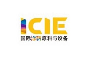 2021广州国际涂料工业展览会暨涂料原料选料大会