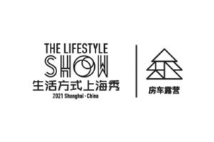 2021上海国际房车露营展览会(上海房车展)