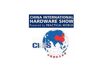 2021中国国际五金展览会CIHS(上海五金展)