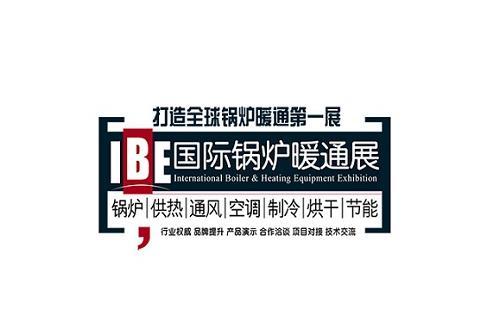 2021北京锅炉暖通通风空调制冷设备展览会IBE
