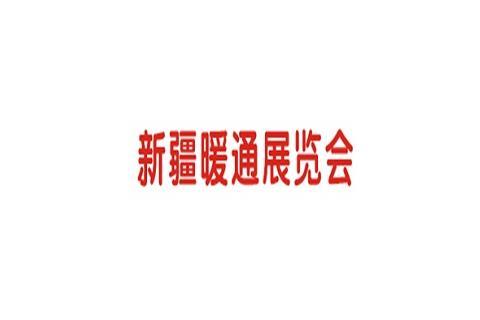 2021新疆国际暖通展览会