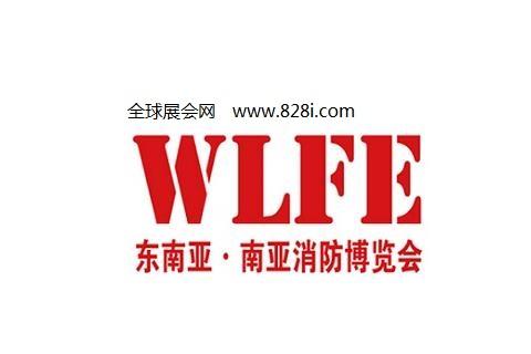 2021昆明智慧消防及应急救援装备展览会WLFE