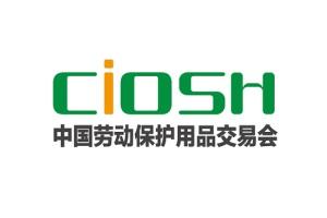 中国劳动保护用品交易会(春季上海劳保展)