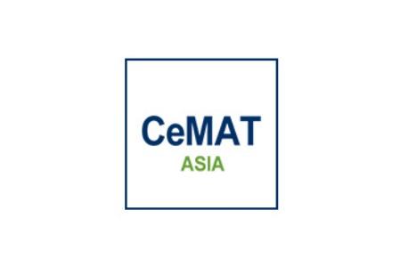 2021亚洲物流技术与运输系统展览会CEMAT ASIA