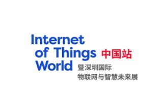 2021深圳世界物联网大会IoT World