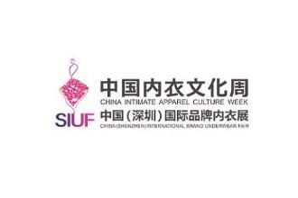 2021深圳国际品牌内衣展览会SIUF