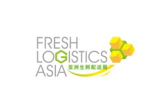 2021上海亚洲生鲜及冷链配送展览会FL Asia
