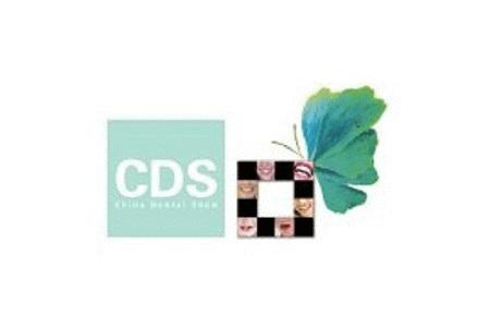 2021上海国际口腔设备器材展览会CDS