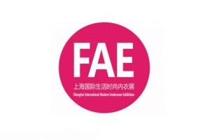 2021上海国际生活时尚内衣展览会