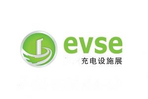 2021上海国际充电设施产业展览会