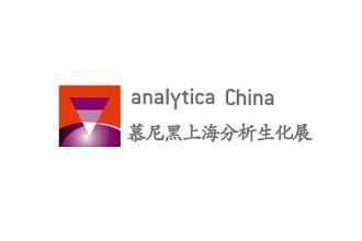 2022慕尼黑上海实验仪器、分析生化展览会