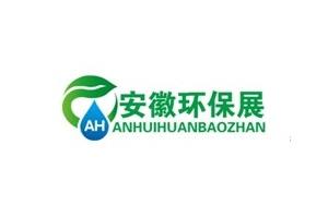 2021安徽国际环保产业展览会