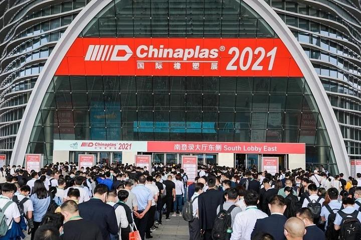 2021中国国际塑料橡胶工业展览会CHINAPLAS(www.828i.com)