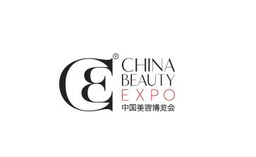 2021中国美容博览会CBE(上海美博会)