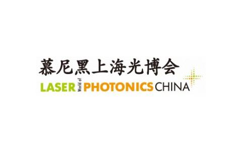2022慕尼黑上海光博会LASER Photonics
