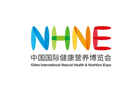 2021中国国际健康营养展览会NHNE(春季)