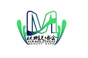 2021杭州美容美体化妆品博览会(杭州美博会)
