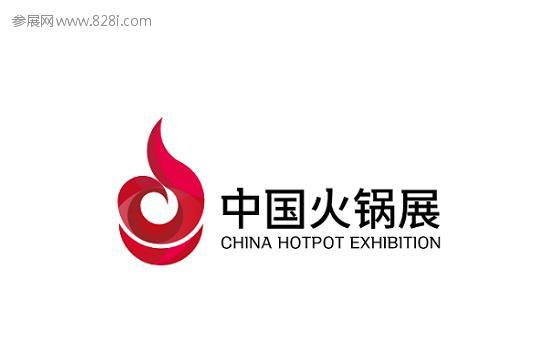 2021成都火锅食材用品展览会