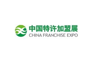 2021上海国际特许加盟展览会