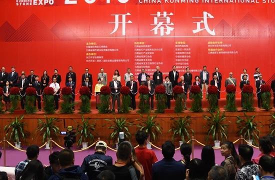 2020昆明国际石展览会(www.828i.com)