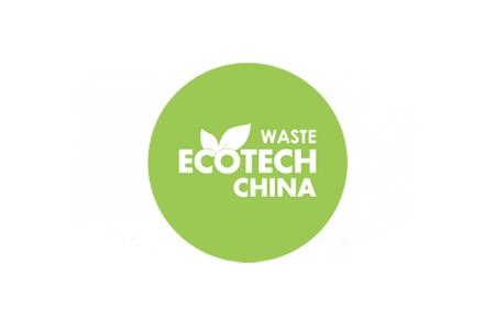 2021上海国际固废气展览会ECOTECH