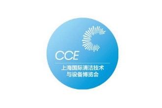 2021上海国际清洁技术与设备展览会CCE