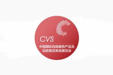 2021上海国际无人零售展览会UR EXPO