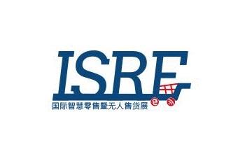 2021深圳国际智慧零售展览会