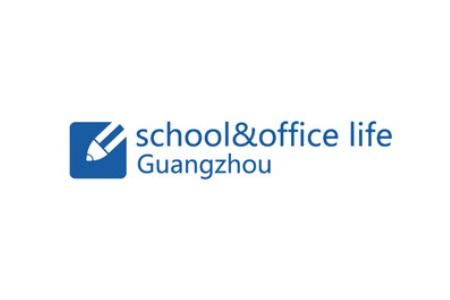 2021广州国际文具及办公用品展览会