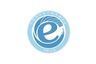 2021中国电子商务博览会-义乌电商展